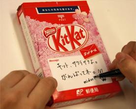 Kitkatmail
